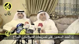رد أحمد السعدون على تصريحات الشيخ مازن الجراح