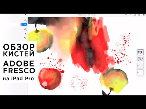 Обзор кистей для рисования Adobe Fresco на IPad Pro, живые кисти, имитация акварели и масла