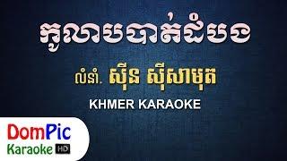 កូលាបបាត់ដំបង ស៊ីន ស៊ីសាមុត ភ្លេងសុទ្ធ - Kolab Battambang Sin Sisamuth - DomPic Karaoke