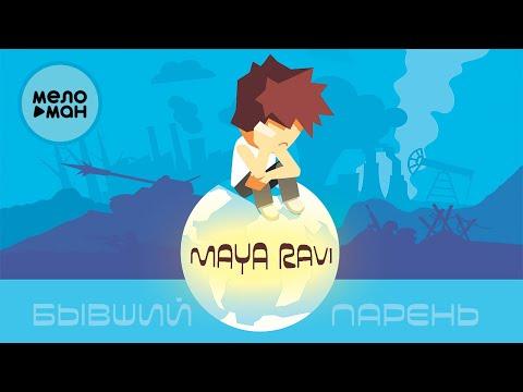 Maya Ravi - Бывший парень