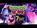 DEWARA KE DENI NA CHUMA TA MARLE BA PAINA SE By RAUSHAN RECORDING DRAMA PARTY GADIMAI (NEPAL)