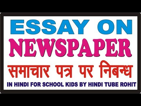 Essays On Business Ethics  Pmr English Essay also Pollution Essay In English Essay On Newspaper In Hindi For School Kids By Hindi Tube  Good Science Essay Topics