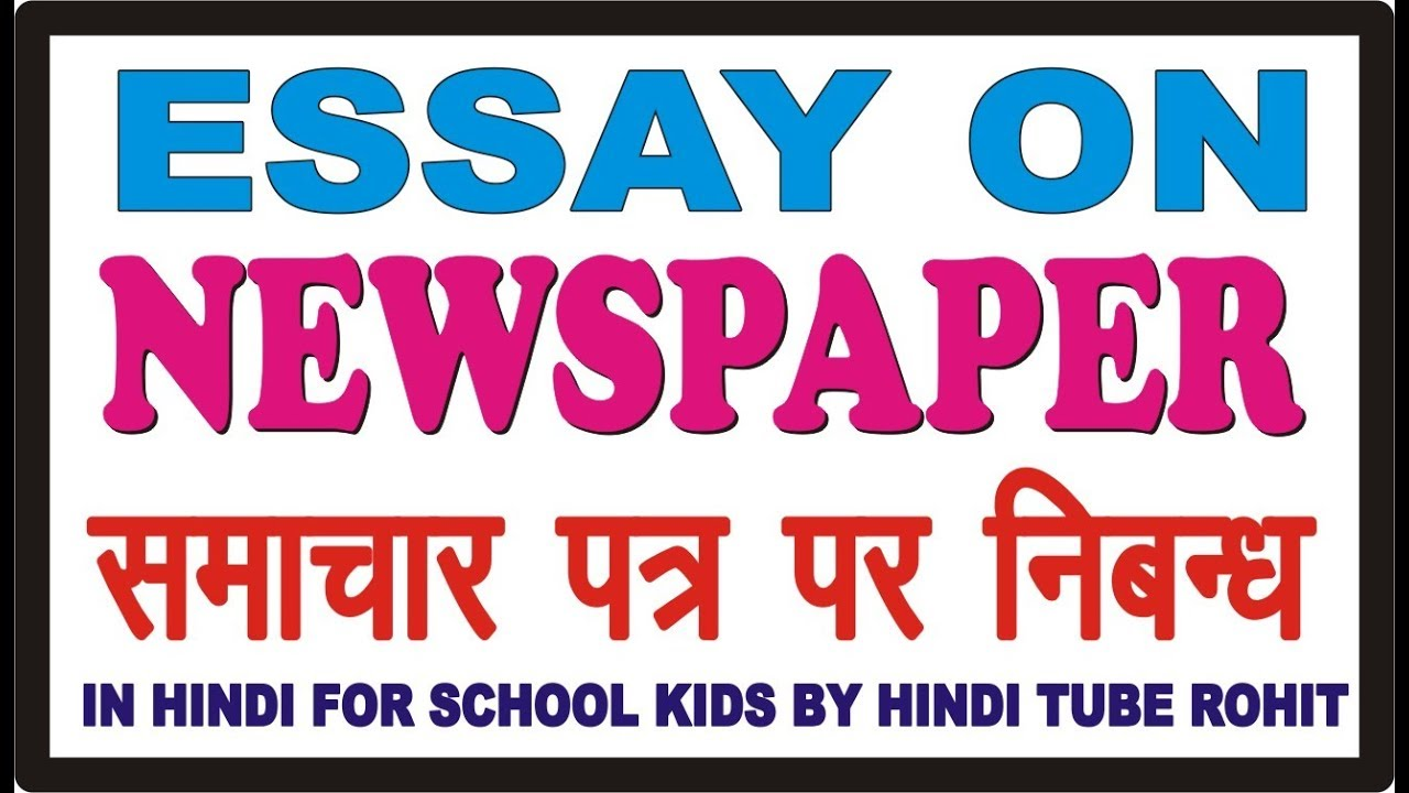 Essay On Newspaper In Hindi For School Kids By Hindi Tube Rohit  Essay On Newspaper In Hindi For School Kids By Hindi Tube Rohit
