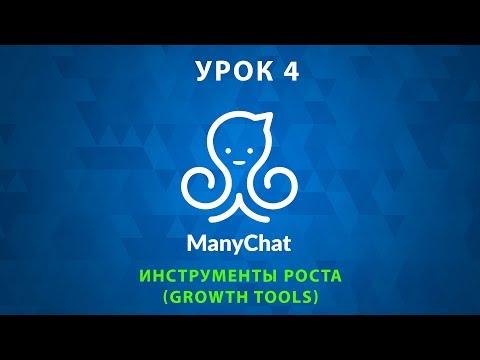 ManyChat. УРОК 4 – как установить JSON код, и как использовать Messenger Ref URL?