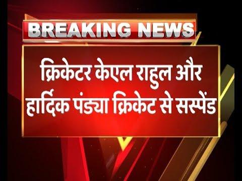 Cricketers Hardik Pandya, K.L. Rahul Suspended Pending Probe | ABP News