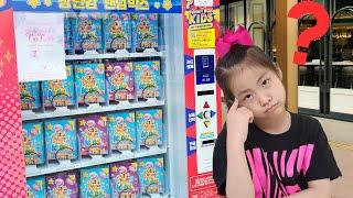 랜덤박스 자판기에서 무엇이 나올까요? 서은이의 랜덤 박…