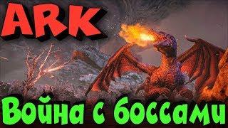 ARK - выживание, рейд и злые динозавры на самом хардкорном сервере