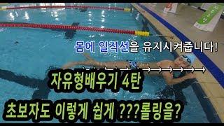 자유형배우기 4탄!(초보자도 롤링쉽게 하자) 대박..