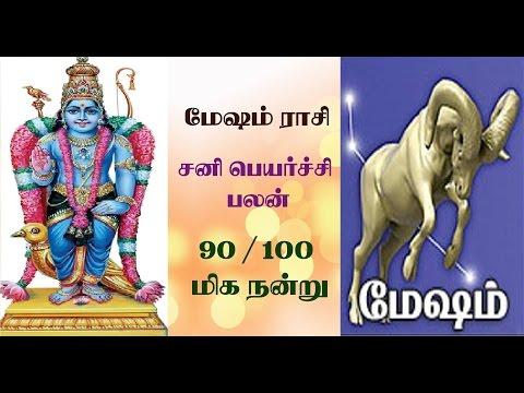 Mesha Rasi Sani Peyarchi Palangal (Aries Saturn Transit) 2017-2020  in tamil | மேஷ இராசி பலன்