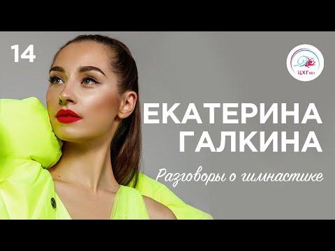 Разговоры о гимнастике №14. Екатерина Галкина | Katerina Halkina ENG SUB