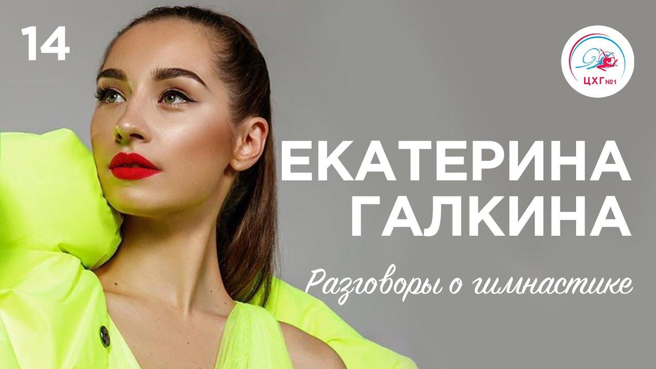Разговоры о гимнастике №14. Екатерина Галкина #гимнастика