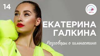 Разговоры о гимнастике 14 Екатерина Галкина гимнастика