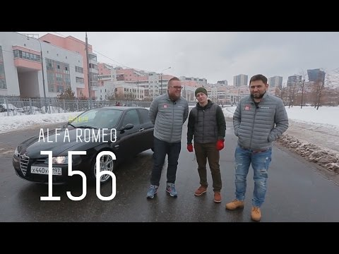 """""""ИТАЛЬЯНКА"""" ЗА 350 000 РУБЛЕЙ - ALFA ROMEO 156"""