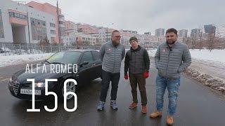 ИТАЛЬЯНКА  ЗА 350 000 РУБЛЕЙ   ALFA ROMEO 156