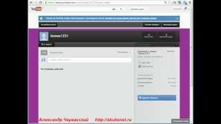 Как настроить канал на YouTube. How to set up a channel on YouTube