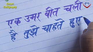 lovely love shayari in Hindi | sketch pen calligraphy | modify sketch pen handwriting | smart Calli