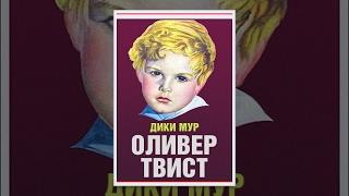Оливер Твист (1933) фильм