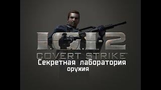 I.G.I.-2: Covert Strike! Миссия 17 - Секретная лаборатория оружия!
