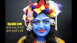 #Kajari #कजरी   बनले मरद से नारी   Chandan Tiwari   चंदन तिवारी