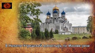 В Николо-угрешский монастырь по Москве-реке / To Nikolo-Ugreshsky Monastery on Moscow River (2020)
