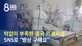 """턱없이 부족한 중국 의료시설…SNS로 """"병상 구해요"""" …"""