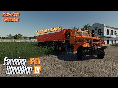 Новые объемы на карте Рассвет в фс 19 / РП Farming Simulator 19