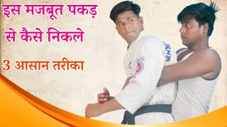 बाल के पकड़ को कैसे छुड़ाए   3 Self defence techniques   Shahabuddin karate   Online karate tranning