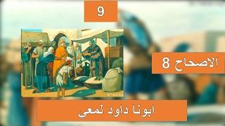 تفسير سفر عاموس الاصحاح 8 -ونعوج موازين الغش.