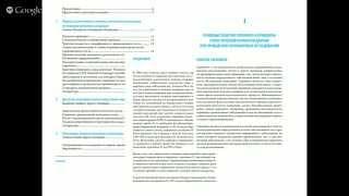 """Обзор книги Кипроса Николаидеса """"Ультразвуковое исследование в 11-13+6 недель беременности"""""""
