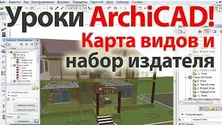 Уроки ArchiCAD (архикад) Карта видов и набор издателя