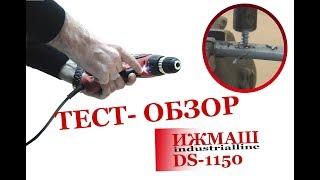 ТЕСТ-обзор: Шуруповерт ИЖмаш industrialline DS-1150