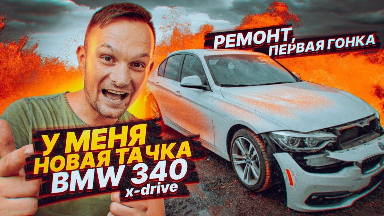 У меня новая тачка- BMW 340xdrive. НОЧНОЙ КОШМАР ВАГОВОДА МОЖНО КУПИТЬ ЗА ДЕНЬГИ!!