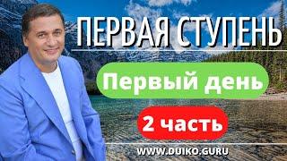 Первая ступень 1 день 2 часть. Андрей Дуйко видео бесплатно | 2015 Эзотерическая школа Кайлас