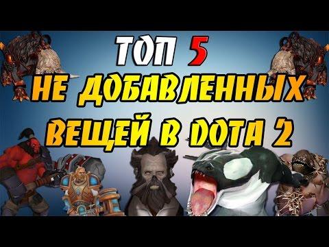 видео: ТОП 5 - НЕ ДОБАВЛЕННЫХ ВЕЩЕЙ В dota 2