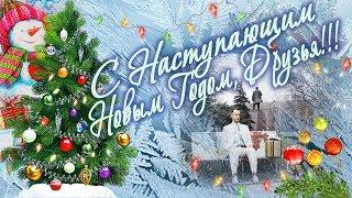 [Итоги 2017] Счастья, Добра, Радости, Смеха,Тепла вам в Новом Году, Друзья!!! :)