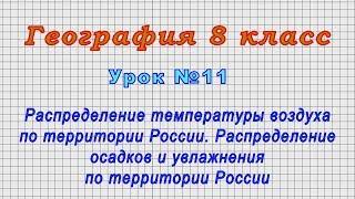 География 8 класс (Урок№11 - Распределение температуры воздуха по территории России.)