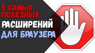видео Самые лучшие плагины для Яндекс Браузера |