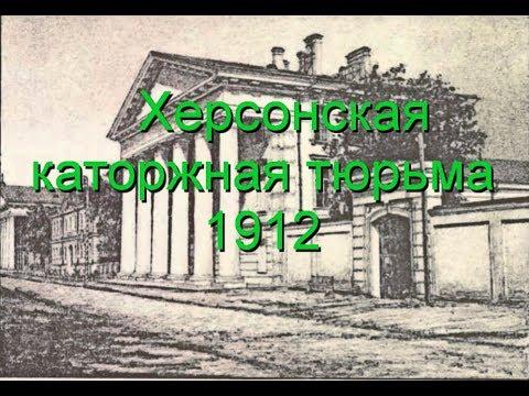 Херсон 1912 год Каторжная тюрьма