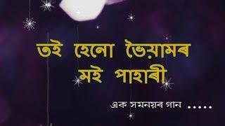 Download lagu তই হেনো ভৈয়ামৰ মই পাহাৰী   Toi henu Bhoiyamor Moi pahari   সন্ধ্যা মেনন,