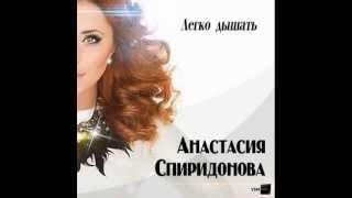 Анастасия Спиридонова -Легко дышать