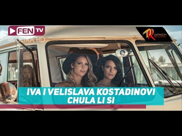 IVA & VELISLAVA KOSTADINOVI - Chula li si / ИВА и ВЕЛИСЛАВА КОСТАДИНОВИ - Чула ли си