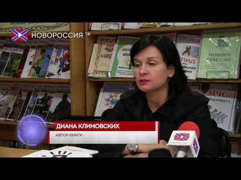 «Пересечение судеб» презентация книги в Донецке