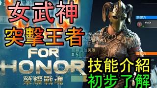 突擊王 女武神  | 英雄技能介紹 + 單挑Duel 攻略 『榮耀戰魂 For Honor 』