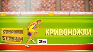 Ragdoll Runners - Олимпийские Конвульсии 1