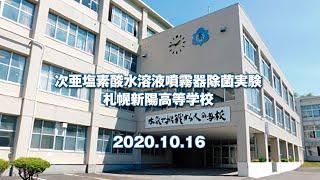 新陽高校除菌実験