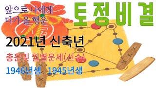 1946년생~1945년생  2021년 신축년 토정비결 나이별 총운및 월별운세(신수)