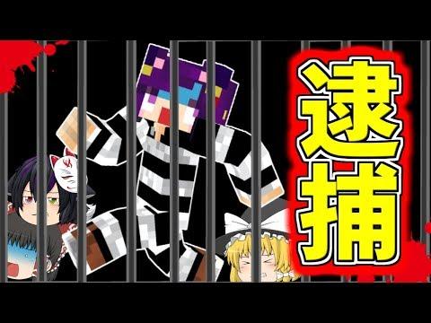 【Minecraft】うp主、マイクラで逮捕される!?危険すぎるマインクラフトがとんでもなかった!!【ゆっくり実況】【マインクラフトmod紹介】