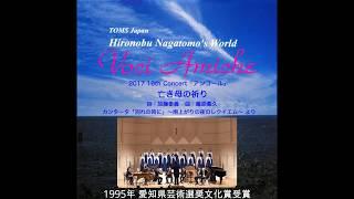 2017年8月27日(日)ヴォーチ・アミーケ第16回定期演奏会のアンコール...