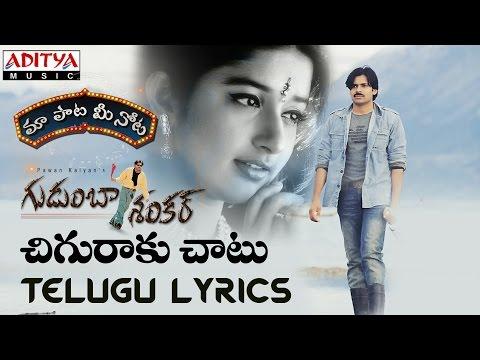 "Chiguraku Chatu Full Song With Telugu Lyrics II ""మా పాట మీ నోట"" II Gudumba Shankar Songs"