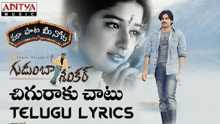 "Chiguraku Chatu Full Song With Telugu Lyrics II ""మా పాట మీ నోట"" II Gudumba Shankar Songs"